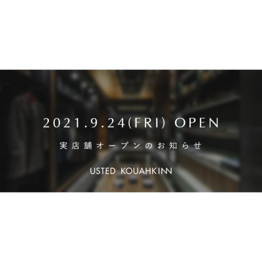写真:USTED KOUAHKINN 実店舗オープンのお知らせ